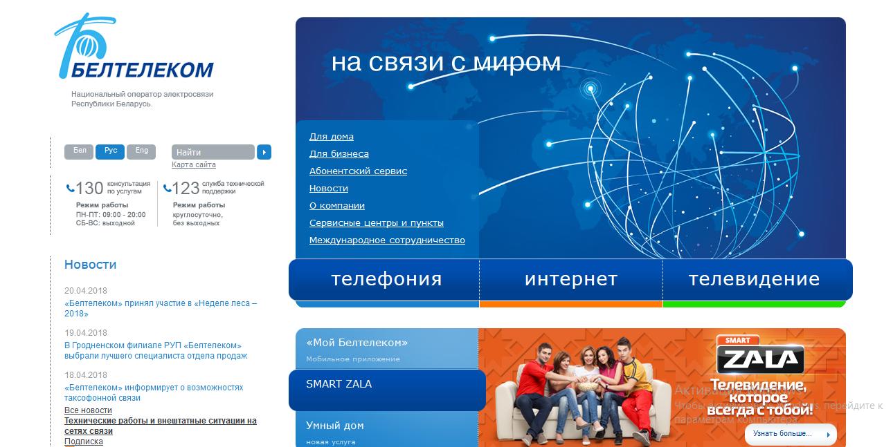 сайт Белтелеком