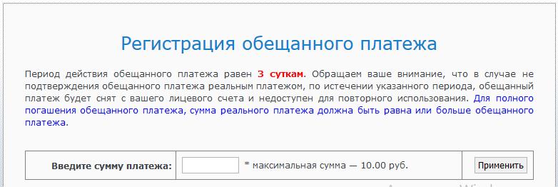 Регистрация  обещенного платежа