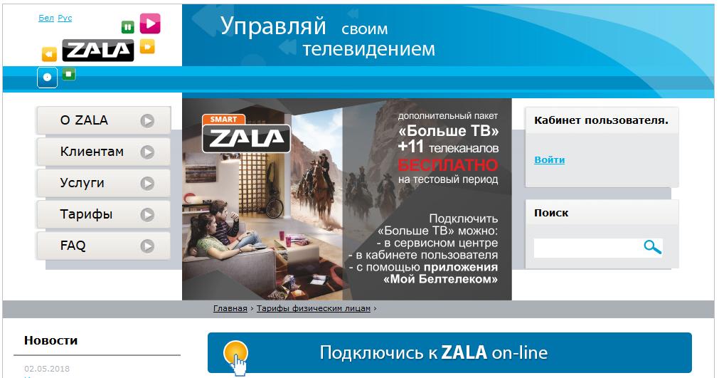 Сайт zala.by
