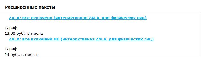 Тарифы Zala все включено